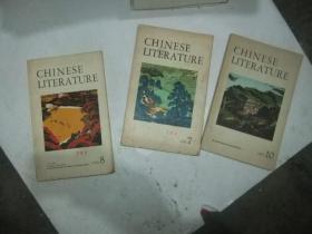 中国文学 [英文月刊 1976年第7.8.10期]合售