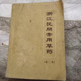 浙江民间常用草药第二集,64开本