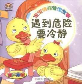 宝宝情商管理故事 遇到危险要冷静 聪明猴文化 北方妇女儿童出版社 9787558504617