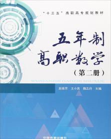 """五年制高职数学(第2册)/""""十三五""""高职高专规划教材"""