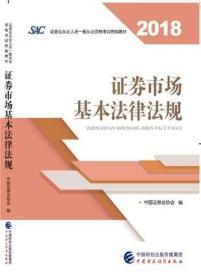 二手现货正版 证券市场基本法律法规 2018 中国证券业协会 中国财政经济出版社 9787509584798