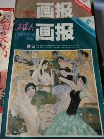 工农兵画报(1980.5.10)2本合售