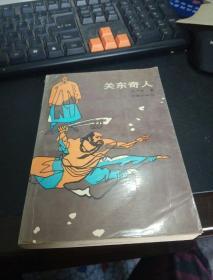 关东奇人  / / 著名作家杨子忱巨作。1990一版一印