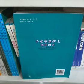 手术室新护士培训用书