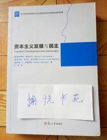 复旦政治学译丛:资本主义发展与民主