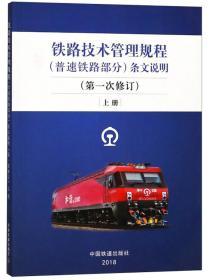 铁路技术管理规程(普速铁路部分)条文说明(第一次修订上册)