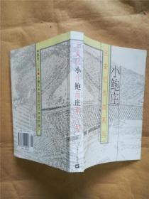 小鲍庄 上海文艺出版社