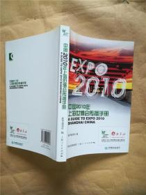 中国2010年上海世博会传播手册