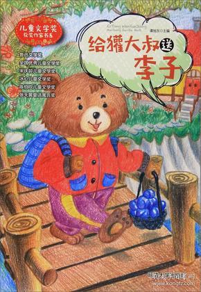 (四色)!儿童文学奖获奖作家书系——给獾大叔送李子(注音版)