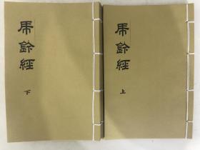 【复印件】虎吟经3册