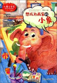 儿童文学奖获奖作家书系:想成为画家的小象(四色注音)