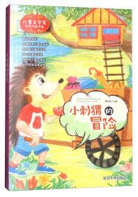 儿童文学奖获奖作家书系:小刺猬的冒险(四色注音)