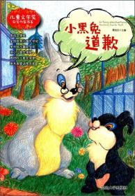 (四色)!儿童文学奖获奖作家书系——小黑兔道歉(注音版)