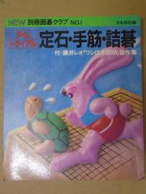 【日本原版围棋书】定石、手筋、诘棋(日本棋院著)