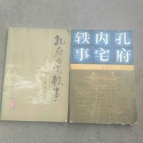孔府内宅轶事(孔子后裔的回忆〉孔府内宅轶事(修订本),2本合售(如图)