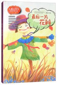 儿童文学奖获奖作家书系:最后一片花瓣(四色注音)