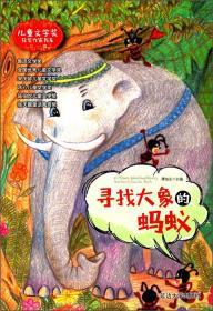 儿童文学奖获奖作家书系:寻找大象的蚂蚁(四色注音)