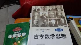 古今数学思想 新版(全三册)