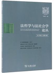 法哲学与法社会学论丛(2017年卷总第22辑)