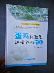 蛋鸡标准化规模养殖图册(图解畜禽标准化规模养殖系列丛书)9787030276001