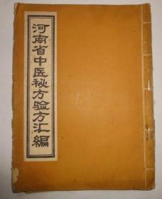 河南省中医秘方验方汇编