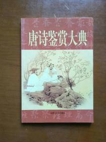 唐诗鉴赏大典    (1一32册)库存新书未翻阅