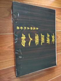 黄埔风云人物专题邮品纪念册  纪念黄埔军校建校八十周年(发售2000册)