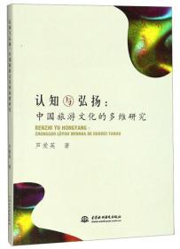 认识与弘扬 :中国旅游文化的多维研究