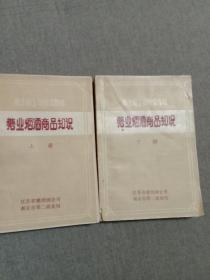 糖业烟酒商品知识(上下册)商业职工中初级教材