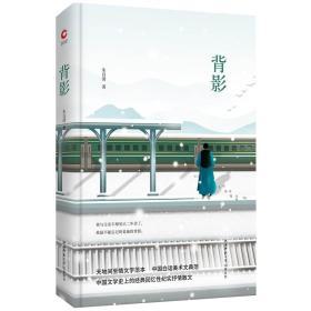 先锋经典文库:背影