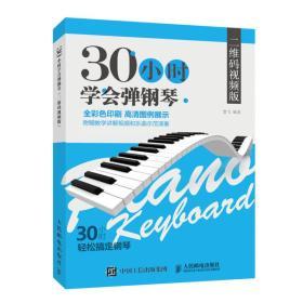 30小时学会弹钢琴二维码视频全彩