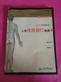 《人体经筋循行地图》人民军医版