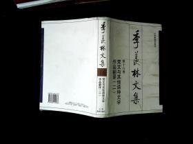 季羡林文集.第十六卷.梵文与其他语种文学作品翻译(二)