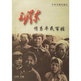 毛泽东情系平民百姓