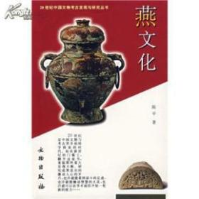 20世纪中国文物考古发现与研究丛书-燕文化