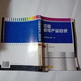 中国机电产品目录16下,电线电缆