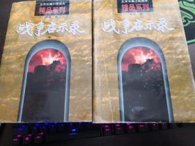 护封精装 北京长篇小说创作精品系列 战争启示录 上下