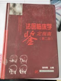 法医临床学鉴定指南(第二版)