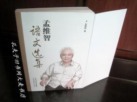 《孟维智语文选集》山西教育出版社