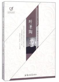 叶圣陶(精品散文集)