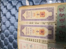 两张。1954年中国人民志愿军后勤司令部大灶饭票  包括菜金  壹餐  实物图,品自鉴    贴纸上