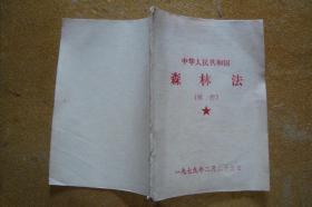 中华人民共和国  森林法(试行)
