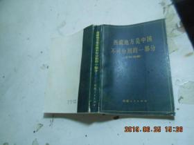 西藏地方是中国不可分割的一部分【史料选集】
