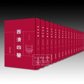 西清四鉴(全二十五册)