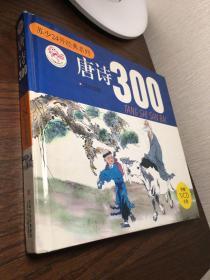 唐诗300
