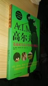 彩图版  A.I.M 高尔夫  迅速成为高手的神奇训练法