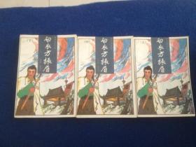 温瑞安 著 武侠小说 白衣方振眉(上中下)中国友谊出版