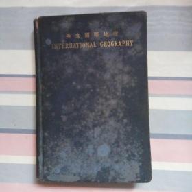 英文国际地理-布面精装,民国二十四年三版