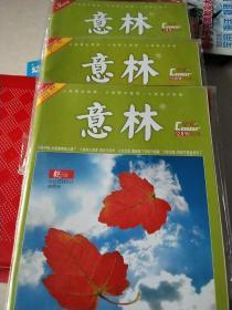 意林全彩(2016.7.11.12)3本合售