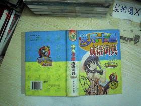 快乐卡通成语词典 :彩色版.